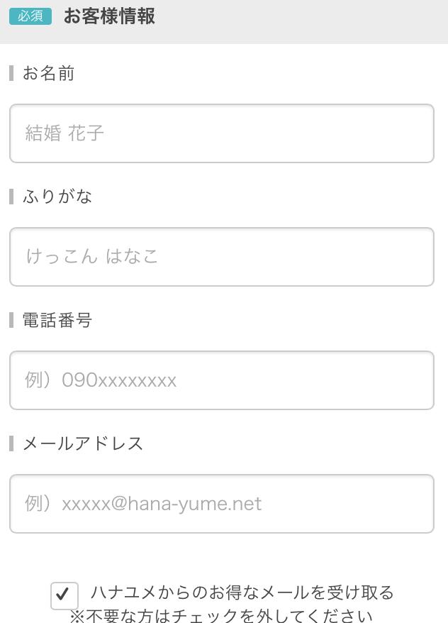 ハナユメのアプリの登録画面