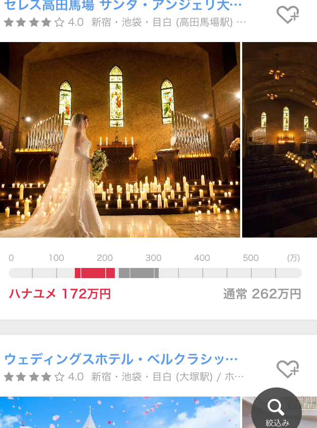 ハナユメのアプリの会場画面