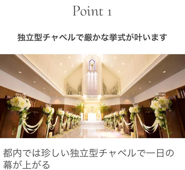 ハナユメのアプリのポイント画面