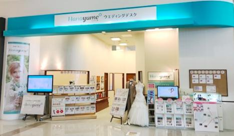 ハナユメウエディングデスクイオン浜松市野店