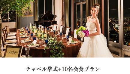 ハナユメ定額ウエディング-チャペル挙式+10名会食プラン