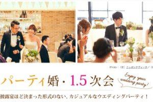パーティ婚・1.5次会