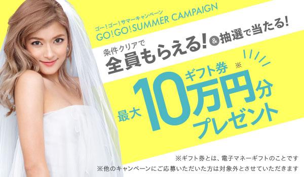 ハナユメのキャンペーン(ゴーゴーサマー結婚式場探し応援)