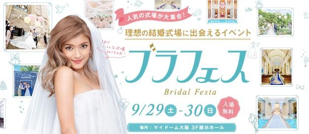ハナユメ_ブライダルフェスタ大阪