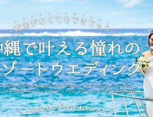 ハナユメ_沖縄定額ウエディング