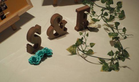 結婚式場の小物