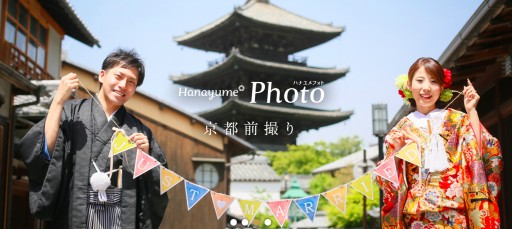 ハナユメフォト_京都前撮り
