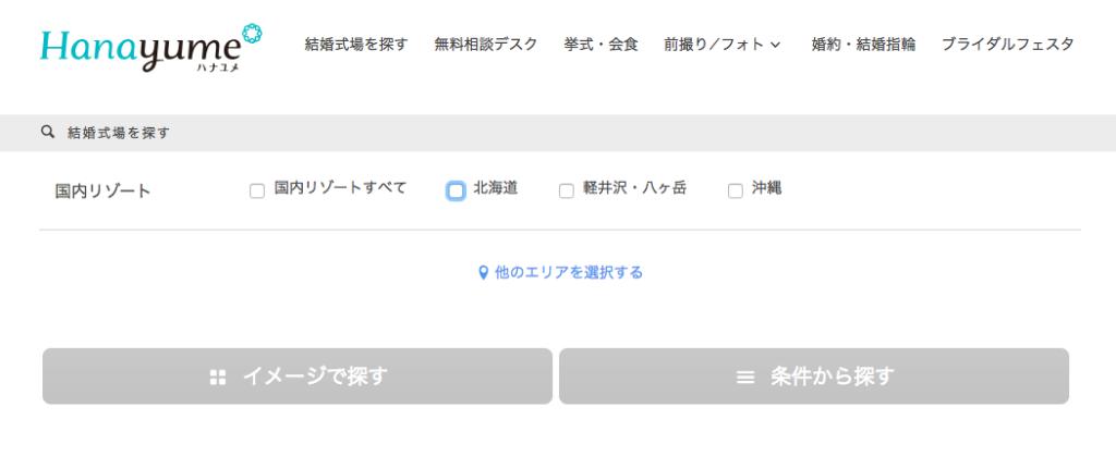 ハナユメの軽井沢の式場検索画面