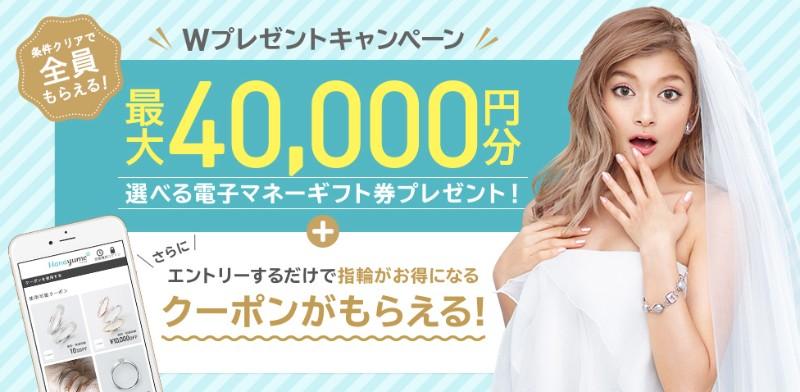 ハナユメ_キャンペーン(2018Wプレゼント)