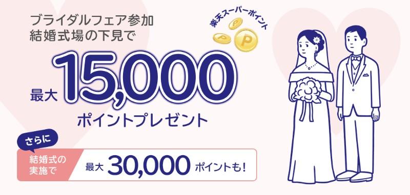 楽天ウェディング_キャンペーン