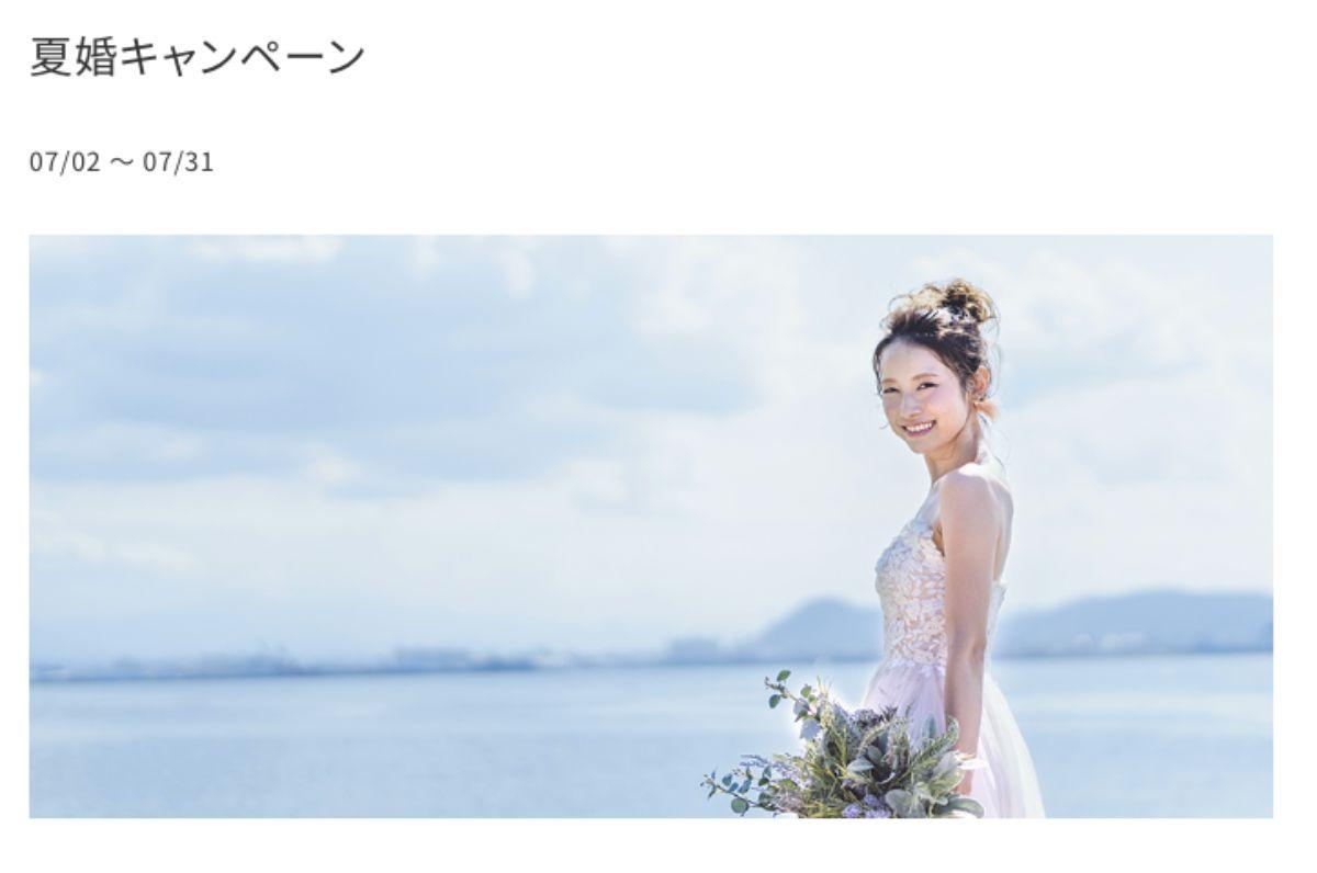 スマ婚_夏婚キャンペーン202007
