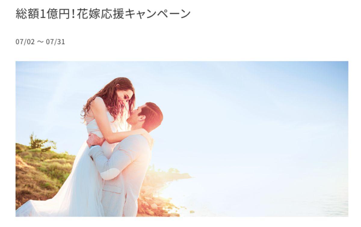 スマ婚_花嫁応援キャンペーン202007