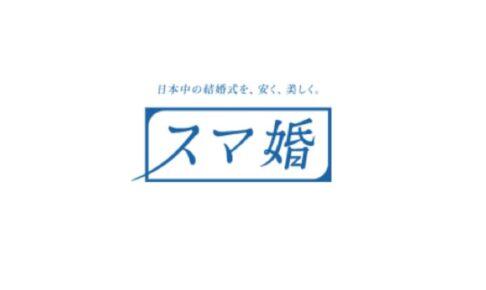 スマ婚_アイコン