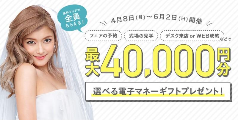 ハナユメ春の結婚式場探し応援キャンペーン2019