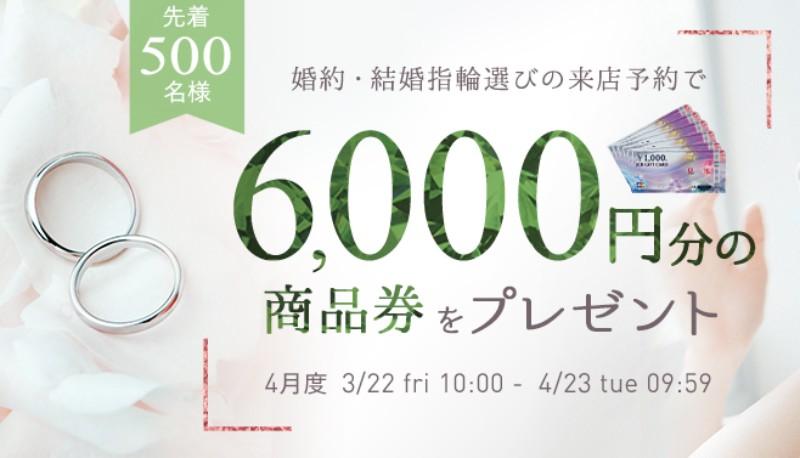 ゼクシィ指輪探しキャンペーン_201904