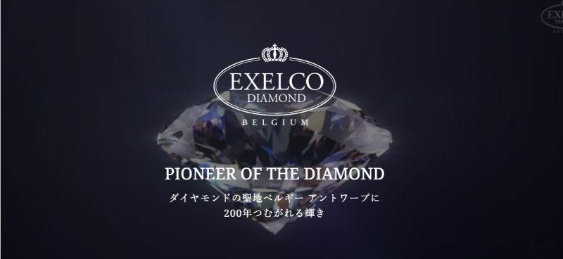 エクセルコ_トップ