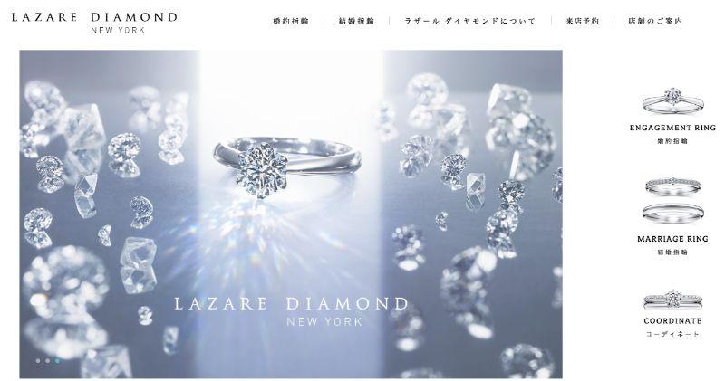 ラザールダイヤモンド_トップ