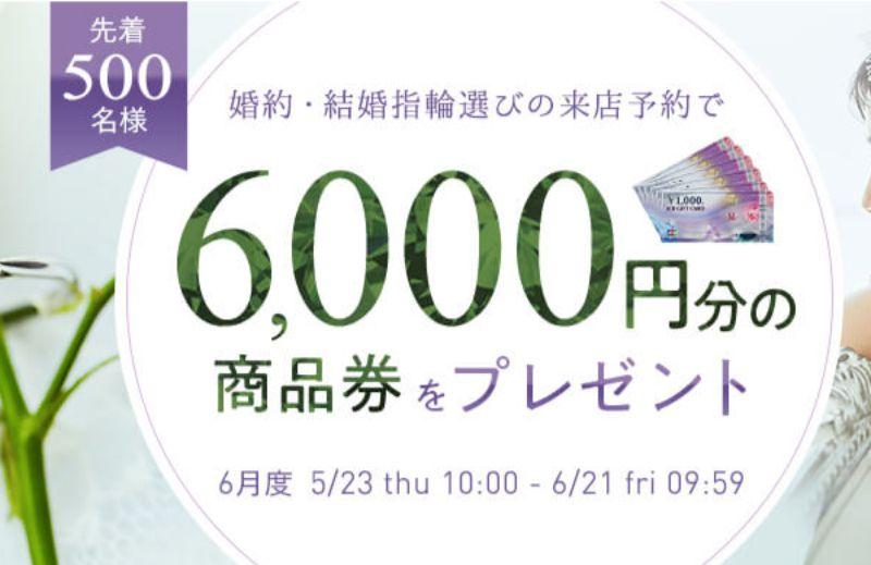 ゼクシィ指輪探しキャンペーン_201906