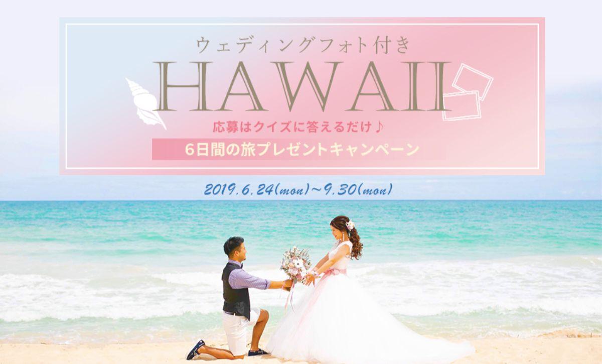 マイナビウエディング_ハワイ旅行プレゼントキャンペーン