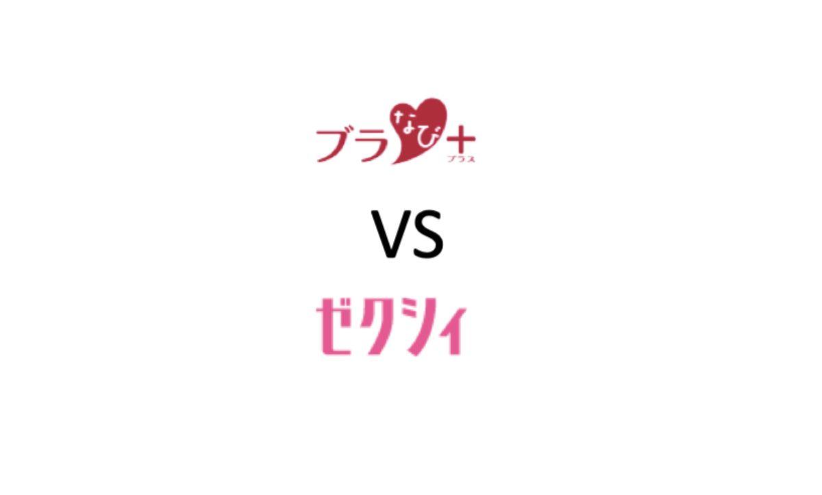 ブラなび_ゼクシィ_ロゴ