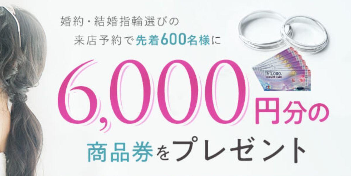 ゼクシィ_指輪探しキャンペーン_201907