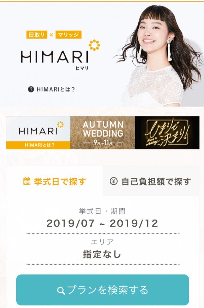 ヒマリ_挙式日検索