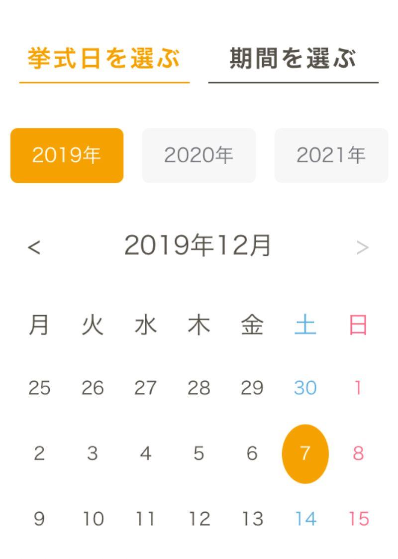 ヒマリ_挙式日検索2