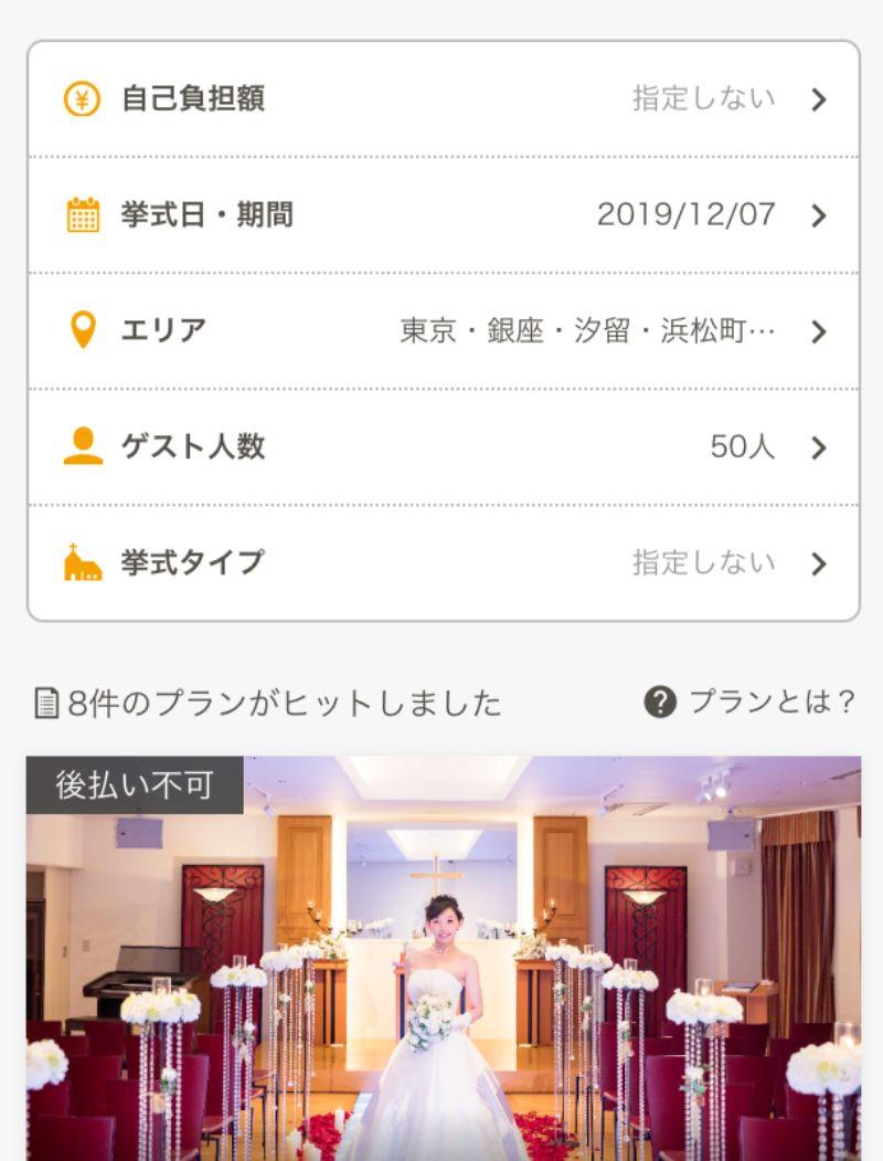ヒマリ_挙式日検索3