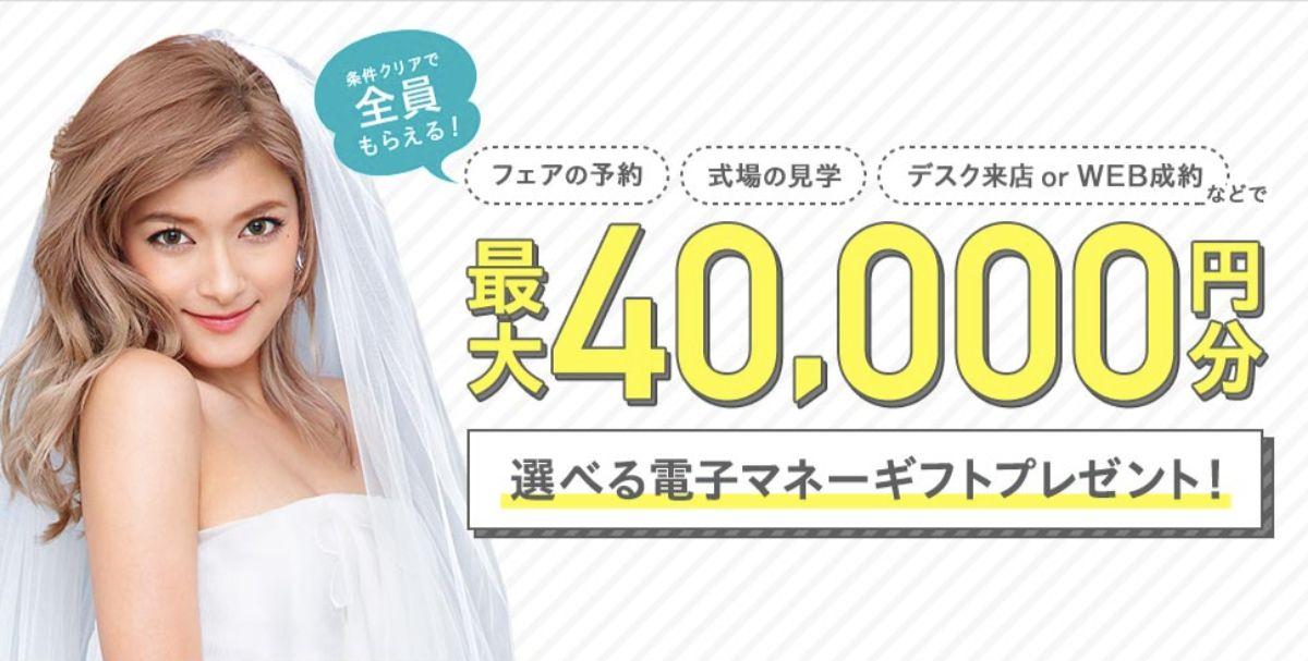 ハナユメ夏の結婚式場探しキャンペーン2019