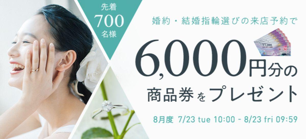ゼクシィ_指輪探しキャンペーン_201908