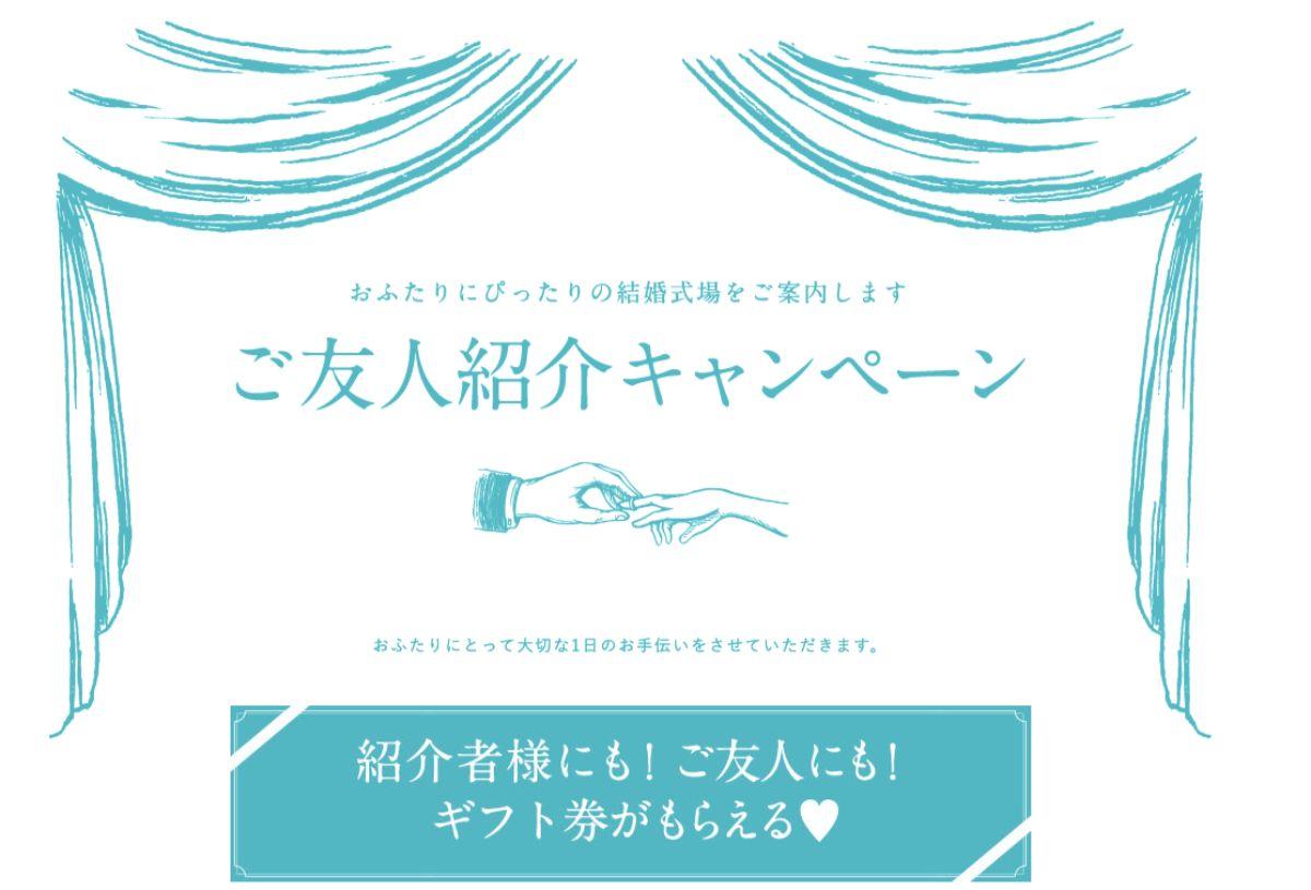 ハナユメ_友達紹介特典
