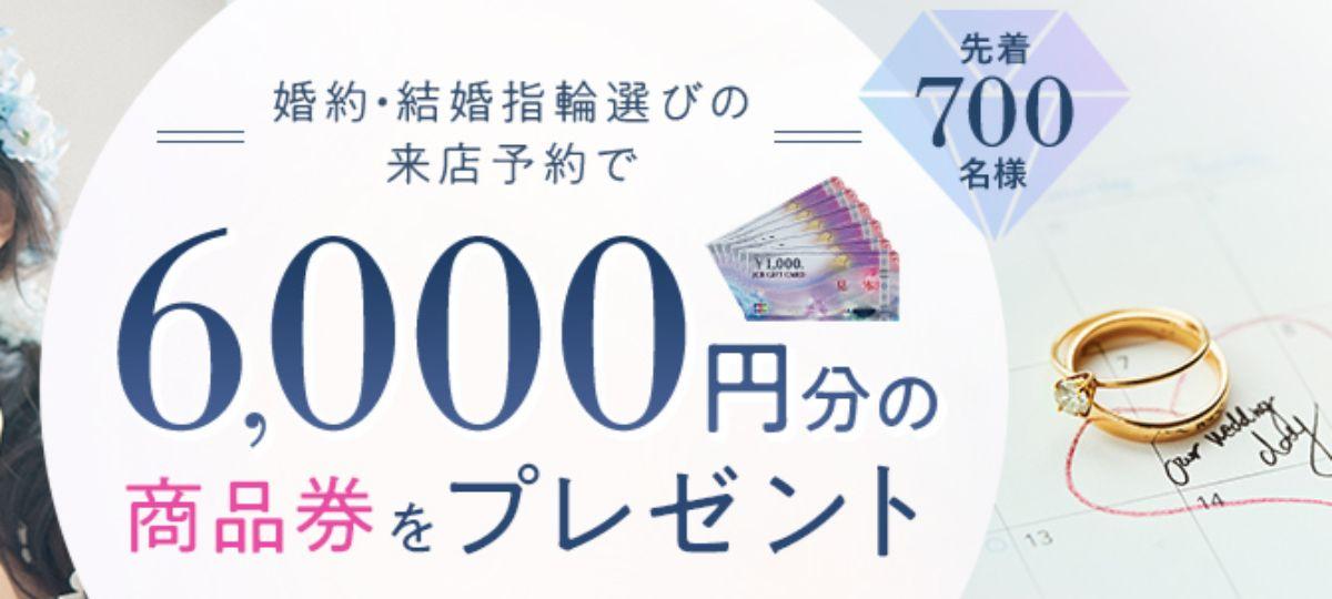 ゼクシィ_指輪探しキャンペーン_201909