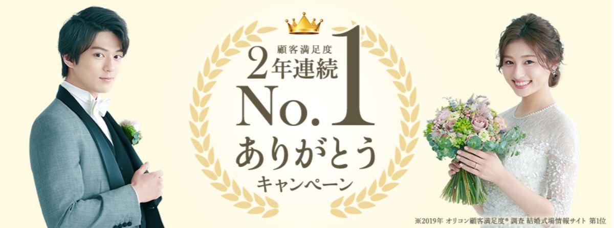 マイナビウエディング_オリコン顧客満足度2年連続No1ありがとうキャンペーン