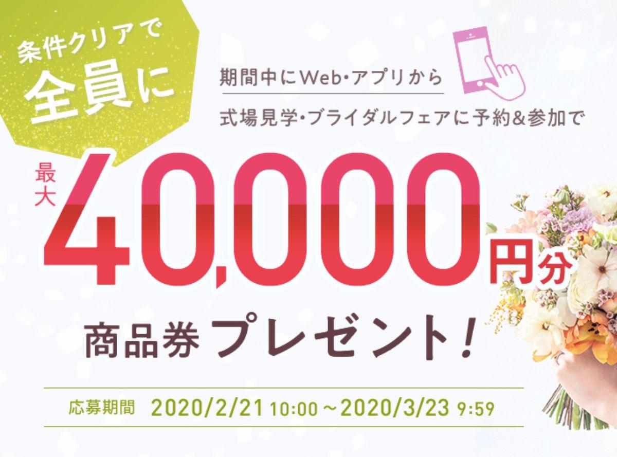 ゼクシィ_キャンペーン_202003