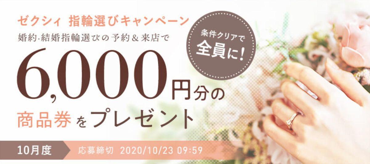 ゼクシィ_指輪探しキャンペーン_202010