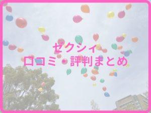 ゼクシィ_口コミTop