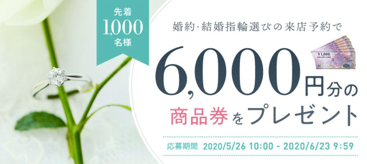 ゼクシィ_指輪探しキャンペーン_202006