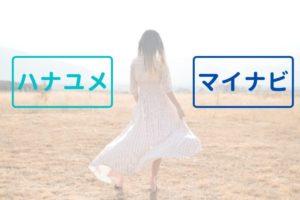ハナユメ_マイナビ_比較top
