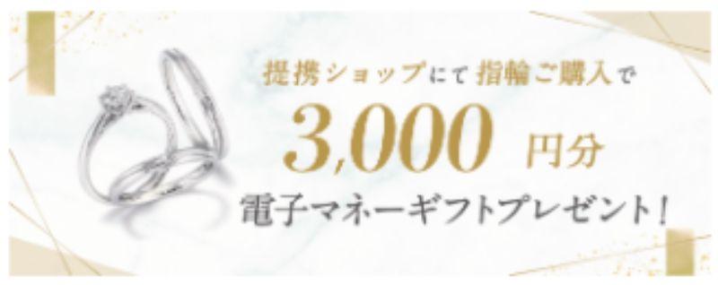 ハナユメ_指輪探しキャンペーン_202009