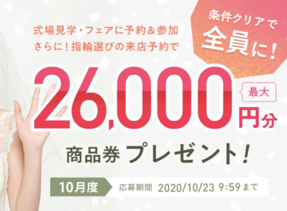 ゼクシィ_キャンペーン_202010