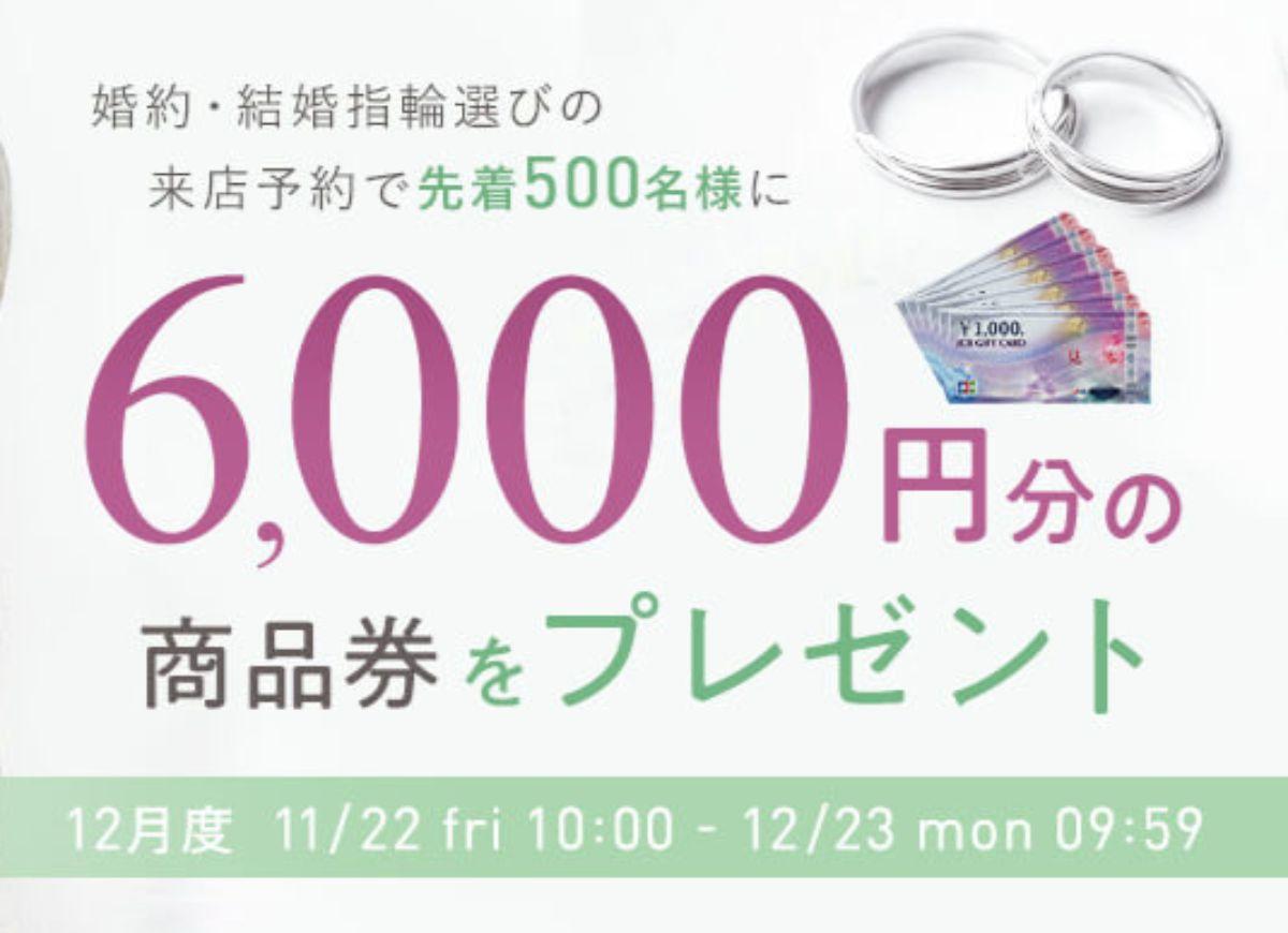 ゼクシィ_指輪探しキャンペーン_201912