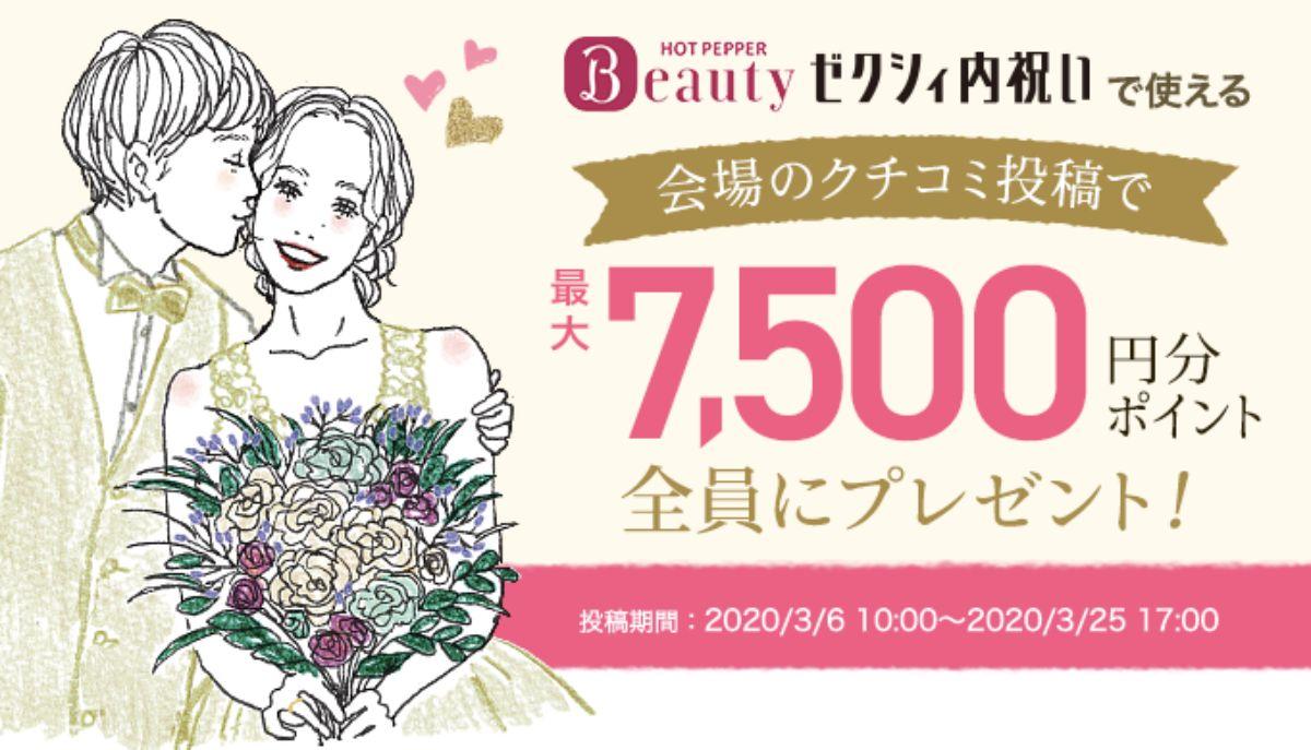 ゼクシィ_口コミ投稿キャンペーン_202004