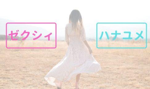 ゼクシィ_ハナユメ_比較top