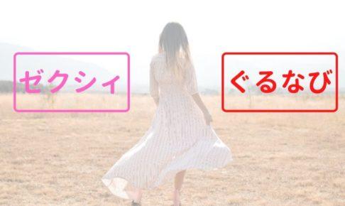 ゼクシィ_ぐるなび_比較top