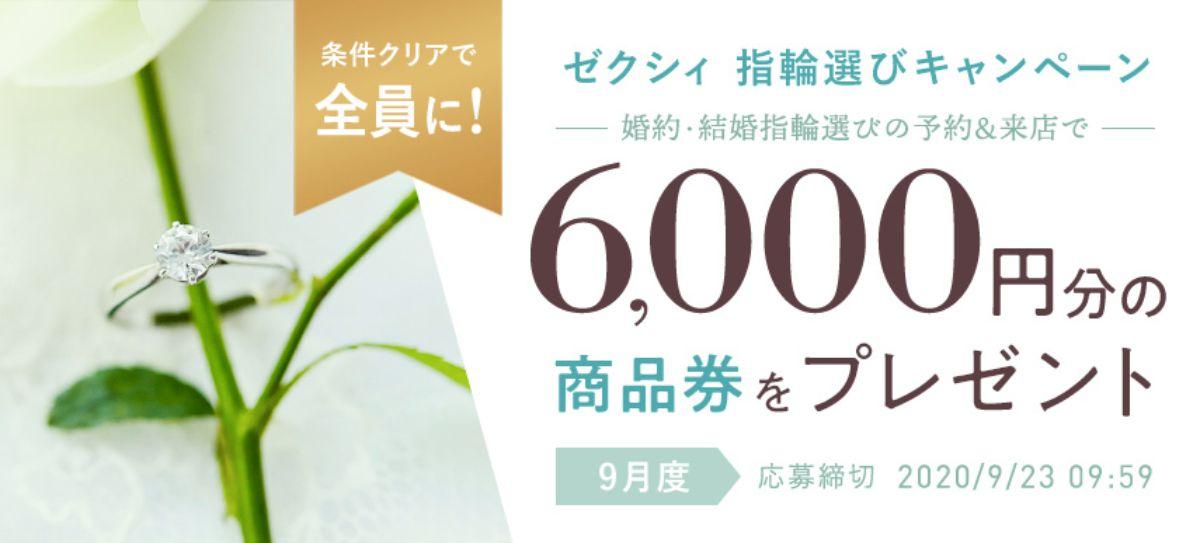 ゼクシィ_指輪探しキャンペーン_202009