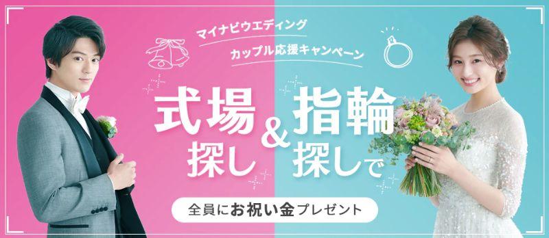 マイナビウエディング_式場探し応援キャンペーン202012