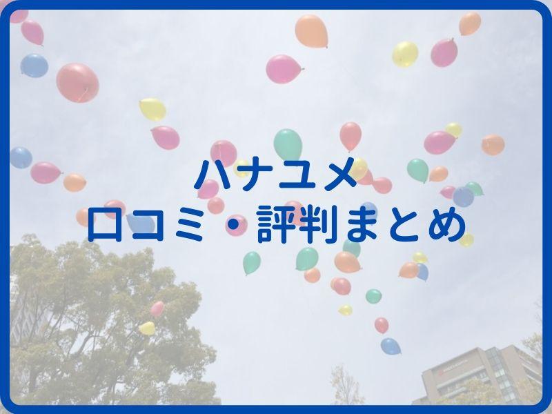 ハナユメ_口コミTop