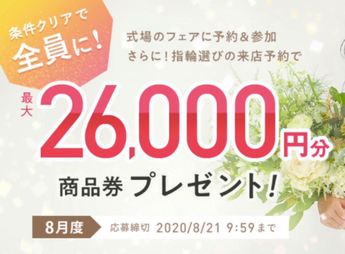 ゼクシィ_キャンペーン_202008