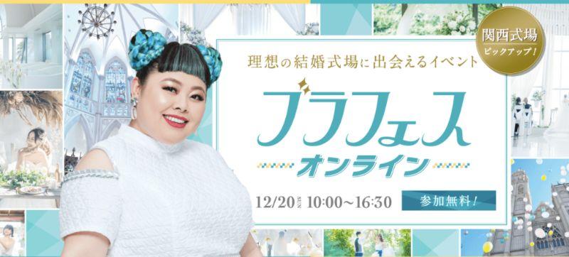 ハナユメ_ブライダルフェスタ_オンライン2012関西