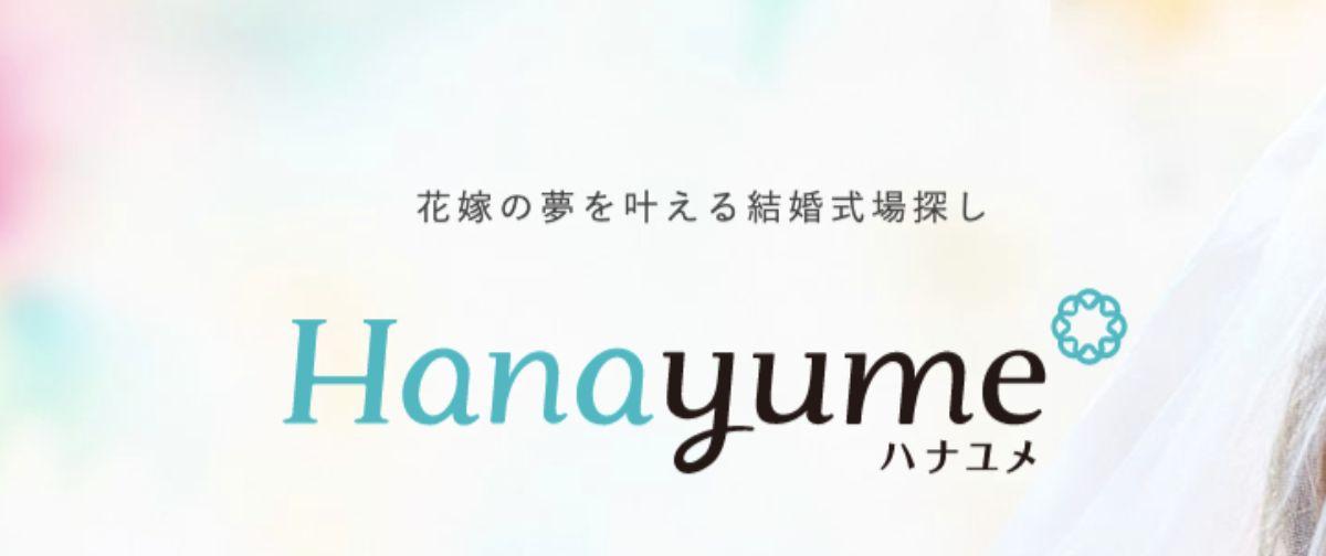ハナユメ_top